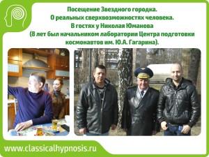 Гипнотерапевт Геннадий Иванов