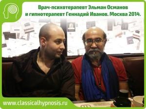 Гипнотерапевт Геннадий Иванов и врач-психотерапевт Эльман Османов.