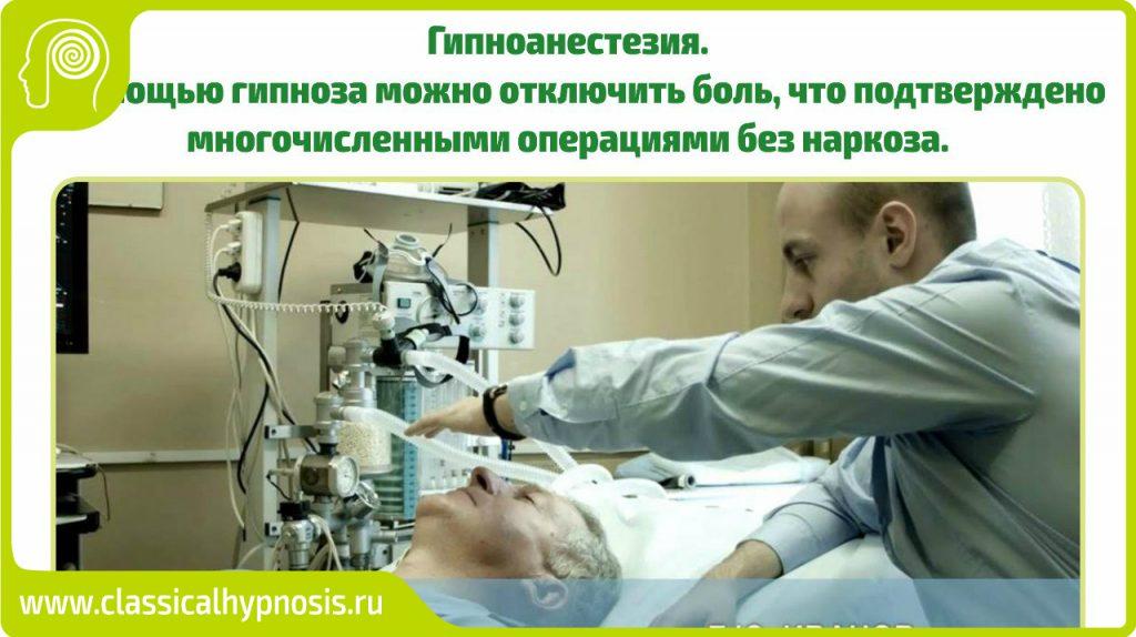 Гипноанестезия