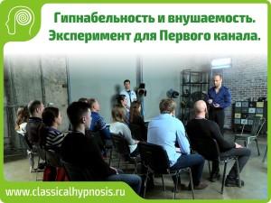 """Интервью для Россия 1 для фильма """"Секты и лжепророки."""" Гипнотерапевт Геннадий Иванов."""
