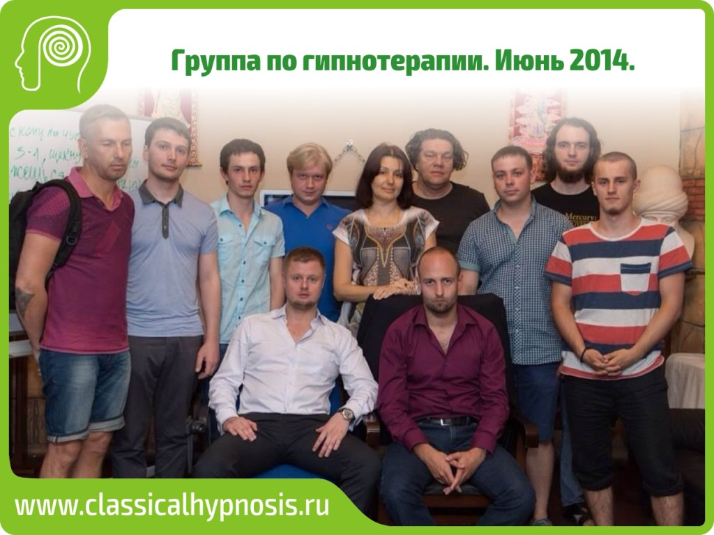 Обучение гипнозу и гипнотерапии. Июянь 2014.
