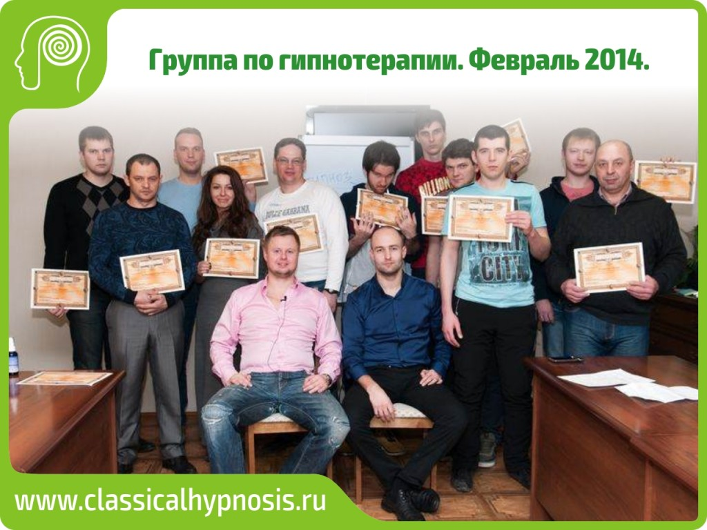 Обучение гипнозу и гипнотерапии. Февраль 2014.