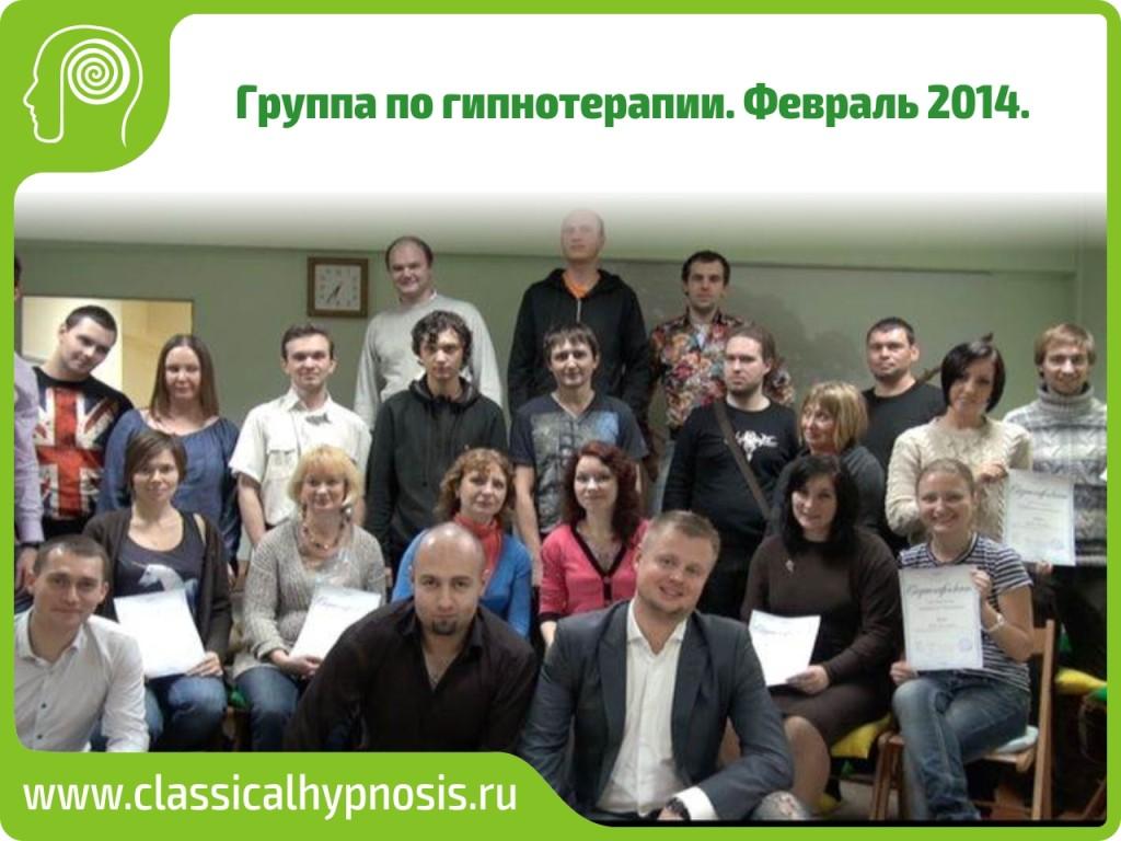 Обучение гипнозу и гипнотерапи. Февраль 2014.