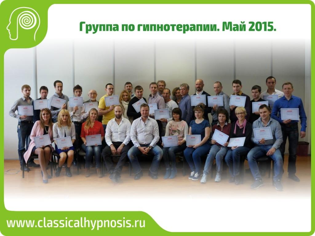 Обучение гипнозу и гипнотерапии. Май 2015.