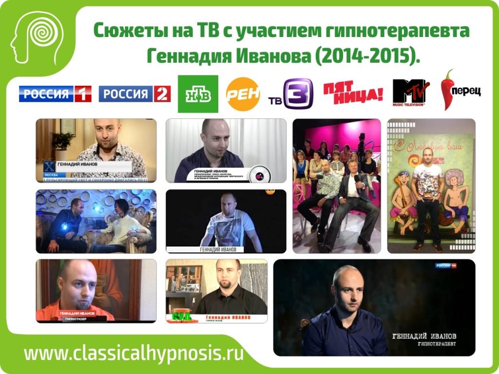 Сюжеты на ТВ с участием гипнотерапевта Геннадия Иванова.