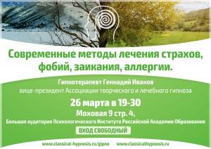 Лекция по гипнозу и гипнотерапии