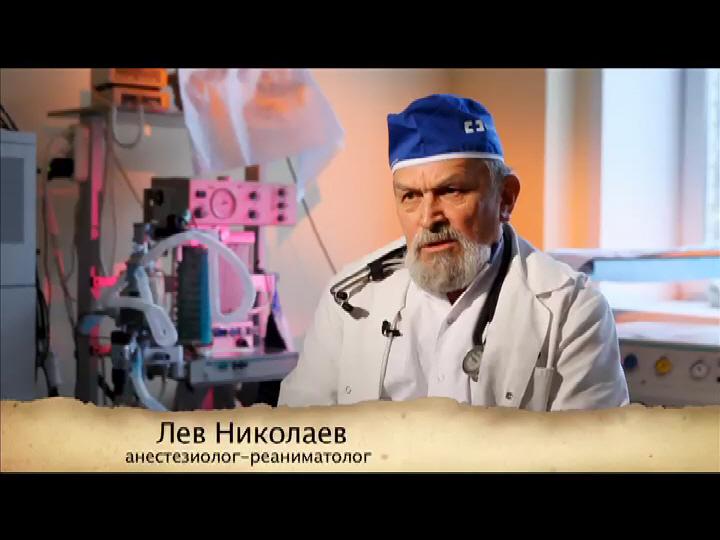 Анестезиолог Николаев Л. Л.