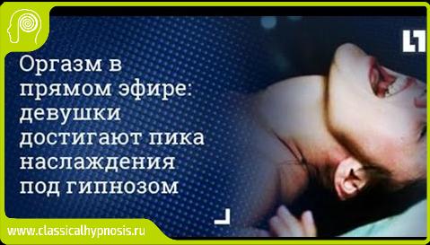 Лечение фригидности гипнозом.
