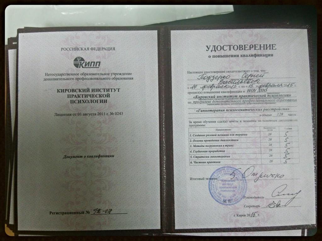 Удостоверение о повышении квалификации по гипнотерапии.