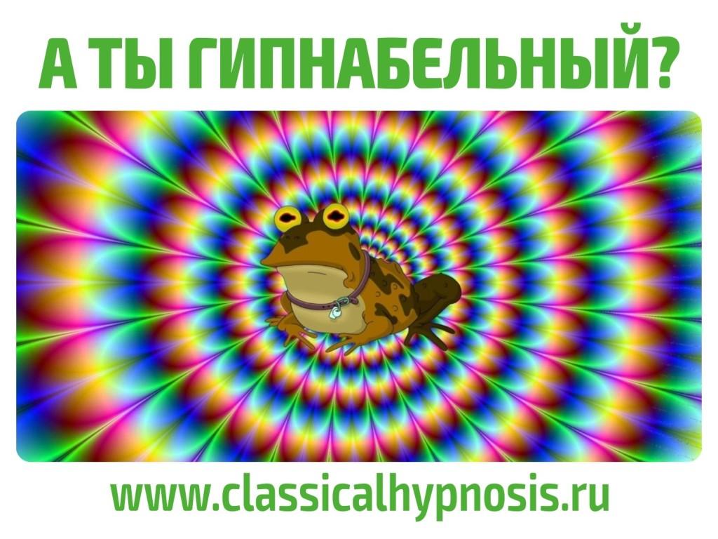 Группа ВК и FB по гипнозу и гипнотерапии