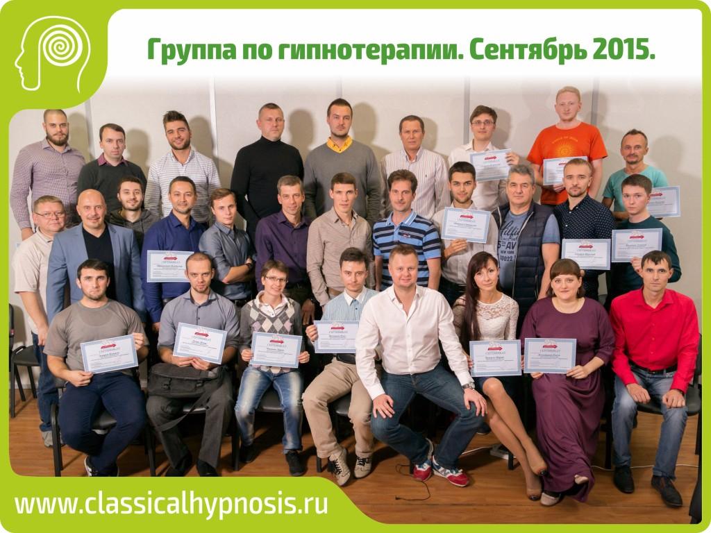 Обучение гипнозу отзывы 2015