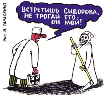 Прикольная классификация врачей