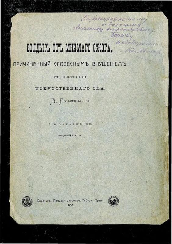П. П. Подъяпольский