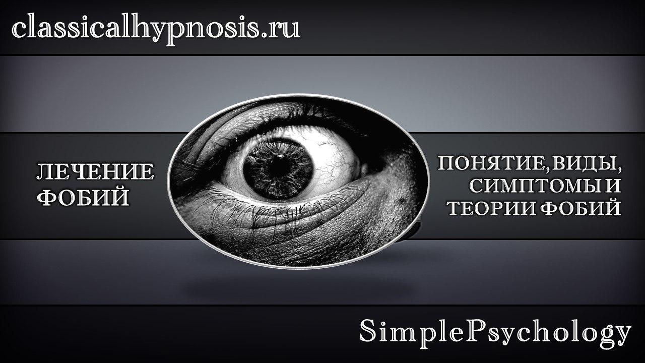 Лечение фобий: понятие, симптомы, теории фобий